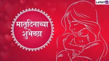 Happy Mother's Day 2019 Greetings: 'मदर्स डे' च्या शुभेच्छा देण्यासाठी खास ग्रीटिंग्स, HD Images,Wallpapers; आईसोबत साजरा करा तुमचा आजचा दिवस