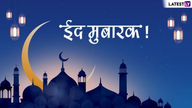 Eid Mubarak 2019 Wishes: रमजान ईद च्या शुभेच्छा देण्यासाठी खास Greetings, SMS, GIFs, Images, WhatsApp Status आणि मराठमोळी शुभेच्छापत्रं!