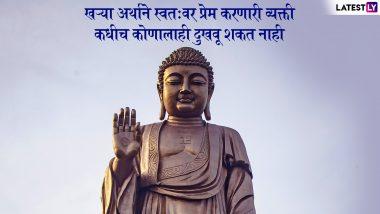 Buddha Purnima 2019 Quotes: गौतम बुद्ध यांचे हे '5' प्रेरणादायी विचार बदलतील तुमचा जीवनाकडे पाहण्याचा दृष्टीकोन!