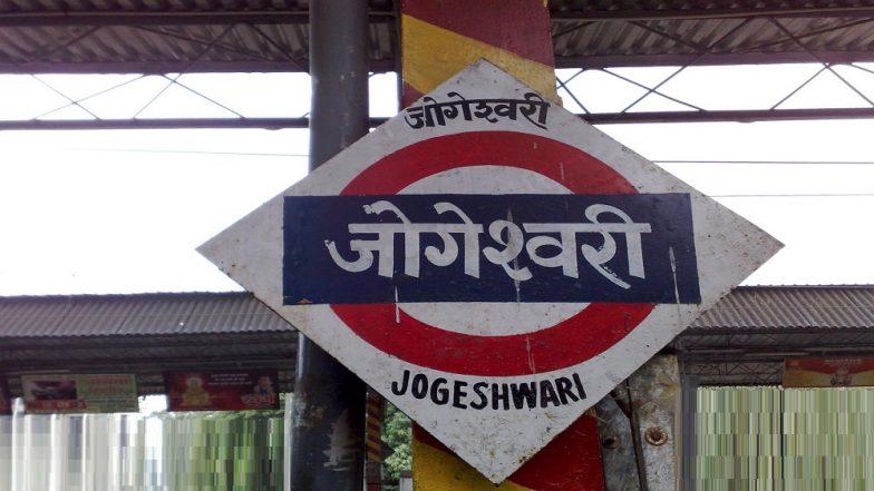 मुंबई: चर्चगेट दिशेने जाणाऱ्या रेल्वेखाली महिलेची चिमुकल्यासह उडी; महिला ठार, बाळ सुखरुप, जोगेश्वरी रेल्वे स्टेशनवरील घटना