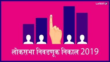 लोकसभा निवडणूक निकाल 2019 Live News Updates: नरेंद्र मोदी यांच्या पत्रकार परिषदेला सुरुवात, विजयानंतर पहिल्यांदाच कार्यकर्त्यांशी संवाद