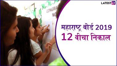 Maharashtra Board 12th Results 2019 Merit List: महाराष्ट्र बोर्ड 12 वीचा निकाल 85.88 %; mahresult.nic.in वर 1 वाजता पहा रिझल्ट