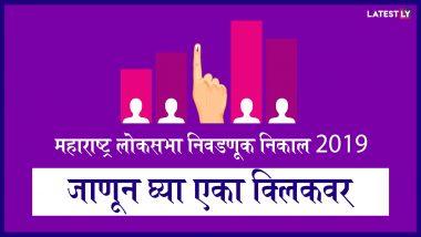 महाराष्ट्र लोकसभा निवडणूक निकाल 2019 Live News Updates: महाराष्ट्रात पुन्हा एकदा भाजप-शिवसेना युतीचा विजयी