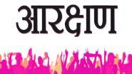 Maratha Reservation Update: मराठा आरक्षणा संदर्भात उद्या होणार सुप्रीम कोर्टात सुनावणी