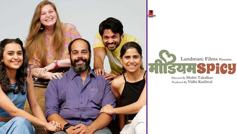Sai Tamhankar ने सोशल मिडियावरुन शेअर केला 'मीडियम Spicy' ह्या चित्रपटाच्या टीमचा पहिला फोटो