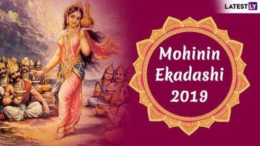 Mohini Ekadashi 2019 Muhurat: मोह, मायेपासून दूर ठेवणारे मोहिनी एकादशी चं व्रत कसं करावे?