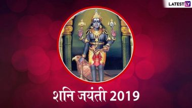 Shani Jayanti 2019: सध्या या राशींना चालू आहे साडेसाती; शनि जयंतीला करा हे उपाय, दूर होतील सर्व समस्या