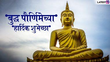 Buddha Purnima 2019 Images: बुद्ध पौर्णिमा निमित्त HD Images, Wallpapers शेअर करुन द्या बुद्ध जयंतीच्या शुभेच्छा!