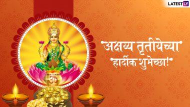 Happy Akshaya Tritiya 2019: अक्षय्य तृतीयेच्या शुभेच्छा WhatsApp Status, Messenger, GIFs, SMS च्या माध्यमातून देण्यासाठी खास मराठमोळी ग्रिटिंग्स!
