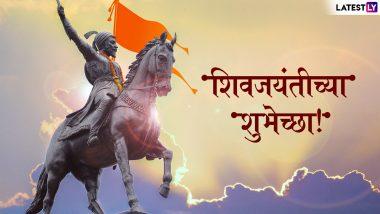 Shivaji Jayanti 2019: शिवजयंती निमित्त शुभेच्छा WhatsApp, Facebook Status च्या माध्यमातून देणारी खास मराठी भाषेतील SMS, Wishes, Quotes, Images आणि शुभेच्छापत्रं!