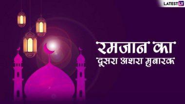 Ramadan 2019 Dusra Ashra Mubarak: रमजान दुसरा अशरा निमित्त हे  WhatsApp Stickers, Facebook Greetings, SMS, HD Images आणि शुभेच्छापत्रं यांच्या माध्यमातून द्या शुभेच्छा!