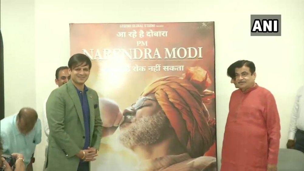 PM Narendra Modi Biopic: नागपूर येथे नितीन गडकरी आणि विवेक ओबेरॉय यांच्या हस्ते पी.एम. नरेंद्र मोदी चित्रपटाच्या नव्या पोस्टरचे अनावरण