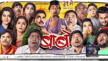 'बाबो' सोबत भन्नाट 'नाचकाम' करायला व्हा तयार, बाबो चित्रपटातील नवीन गाणे प्रदर्शित