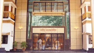 प्रभादेवी येथील रविंद्र नाट्यमंदिर काही दिवसांसाठी राहणार बंद