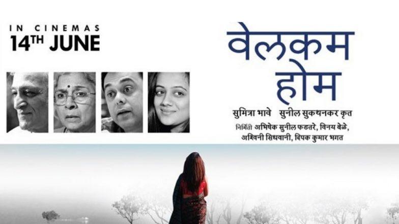 Welcome Home Movie Poster: 'वेलकम होम' सिनेमात मृणाल कुलकर्णी साकारणार महत्त्वाची भूमिका