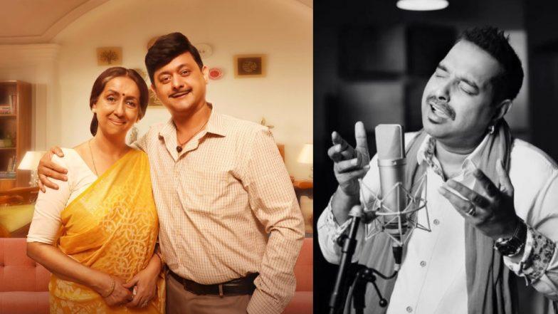 Mogra Phulaalaa Title Track: रोहित राऊत ने संगीत दिग्दर्शित केलेलं 'मोगरा  फुलला' गाणं शंकर महादेवन यांच्या आवाजात रीलिज  (Watch Video)