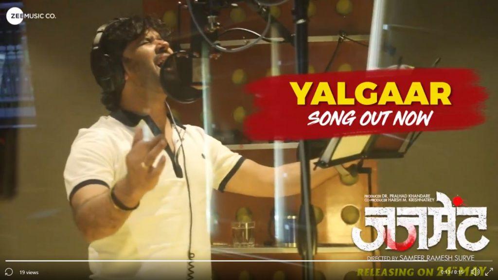 Judgement Movie Song Yalgaar: जावेद अली याच्या आवाजातील 'जजमेंट' चित्रपटातील 'एल्गार' गाणे प्रेक्षकांच्या भेटीला