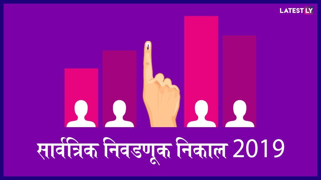 Lok Sabha Elections Results 2019 Saam TV LIVE NEWS STREAMING: लोकसभा निवडणूक निकाल 2019, इथे पहा लाईव्ह