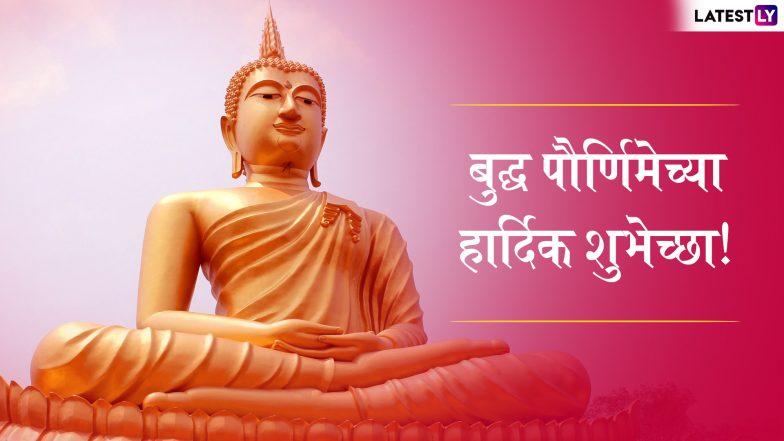 Buddha Purnima 2019 Wishes & Messages: बुद्ध पौर्णिमेच्या शुभेच्छा Greetings, SMS, Wishes,GIFs, Images, WhatsApp Status च्या माध्यमातून देण्यासाठी मराठमोळी शुभेच्छापत्रं!