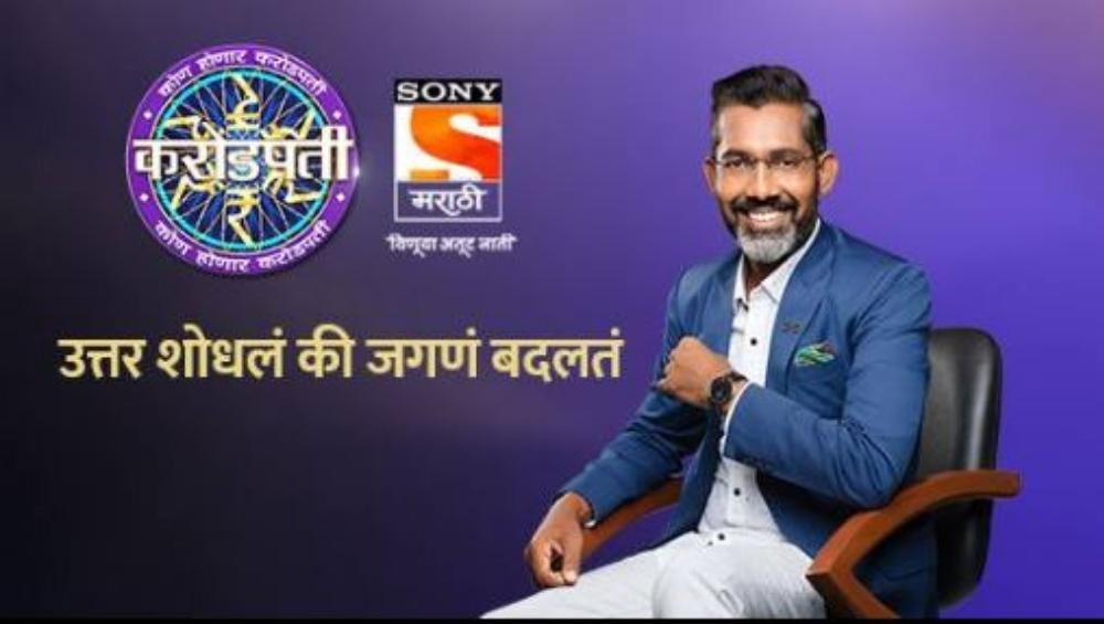 Kon Honaar Crorepati Launch Date: 'कोण होणार करोडपती' 27 मे पासून होणार सुरू