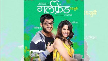 Girlfriend Poster: गर्लफ्रेंड सिनेमामध्ये अमेय वाघ सोबत झळकणार सई ताम्हणकर; 26 जुलैला  सिनेमा रसिकांच्या भेटीला