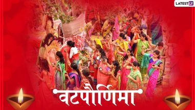 Vat Purnima Vrat 2020: वटपौर्णिमा यंदा 5 जून ला होणार साजरी; सुवासिनींसाठी खास अशा 'या' व्रताचे महत्त्व आणि मुहूर्त जाणून घ्या