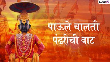 Pandharpur Wari: ज्ञानेश्वर माऊलींच्या पालखी प्रस्थान सोहळ्यात सहभागी वारकर्यांना  शुभेच्छा देण्यासाठी खास ग्रिटिंग्स, SMS, Wishes,Images, WhatsApp Status