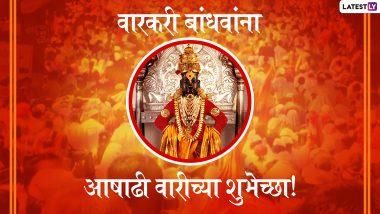 Pandharpur Wari 2019: संत तुकारामांची पालखी आज करणार प्रस्थान; वारकर्यांना शुभेच्छा देण्यासाठी खास शुभेच्छापत्रं!