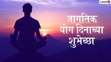 International Yoga Day Quotes Latest News Information In Marathi त ज य ब तम य Articles Updates On International Yoga Day Quotes Photos Videos ल ट स टल