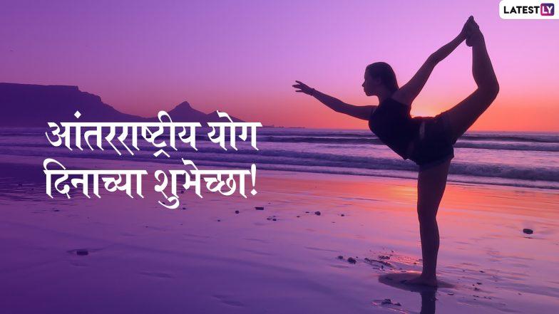 Yoga Day 2019 Wishes: जागतिक योग दिनाच्या शुभेच्छा देण्यासाठी मराठमोळी ग्रिटिंग्स, SMS, GIFs, Images, WhatsApp Status and Messages