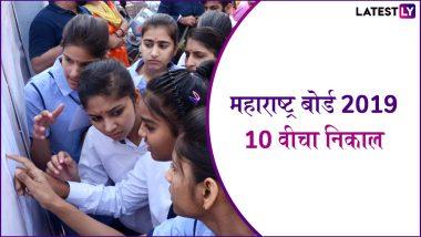 MSBSHSE Supplementary Examination SSC Results 2019: महाराष्ट्र पुरवणी परीक्षा 12वीचा निकाल जाहीर; SSC च्या विद्यार्थ्यांना आता त्यांच्या रिझल्टचे वेध