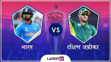 India vs South Africa ICC World Cup 2019: आयसीसी विश्वचषक 2019 मध्ये दक्षिण आफ्रिका पराभूत,  6 गडी राखून भारताची विजयी सुरुवात