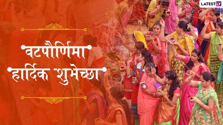 Vat Purnima 2019 HD Images: वटपौर्णिमेनिमित्त HD Images, Wallpapers शेअर करुन द्या सुवासिनींना वट सावित्री व्रताच्या शुभेच्छा!