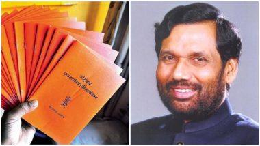 एक जून पासून भारतात 'एक देश, एक रेशन कार्ड' योजना: रामविलास पासवान; जाणून घ्या काय आहे ही योजना