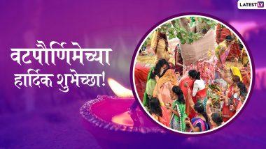 Vat Purnima 2019 Wishes and Messages: सुवासिनीसाठी खास असणार्या वटपौर्णिमेच्या शुभेच्छा देणारी मराठमोळी  ग्रिटिंग्स, SMS, Wishes,GIFs, Images, WhatsApp Status!