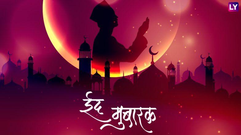 Eid Moon Sighting in Aurangabad, Pune, Nashik and Mumbai Chand Raat 2019: औरंगाबाद, पुणे, नाशिक, पुणे येथे आज दिसू शकतो ईदचा चांद
