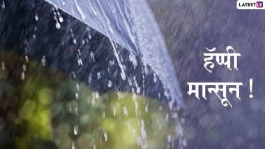 Happy Rainy Day 2019 Images: 'मान्सून 2019' चं स्वागत करणारी  खास मराठमोळी  ग्रिटिंग्स, HD Images,GIFs,WhatsApp Stickers