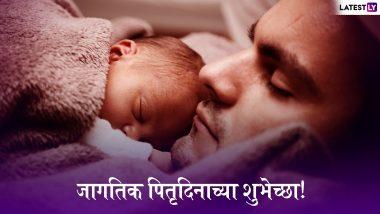Father's Day 2019 Wishes: पितृदिनाच्या शुभेच्छा मराठमोळ्या ग्रिटिंग्स, SMS, GIFs, Images, Messages, WhatsApp Status च्या माध्यमातून देऊन खास करा यंदाचा फादर्स डे!