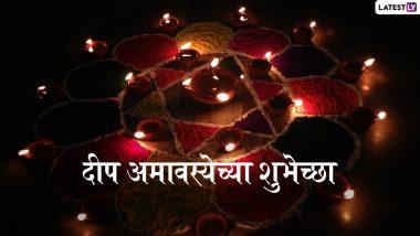 Deep Amavasya 2019 Wishes and Messages: दीप अमावस्येच्या शुभेच्छा WhatsApp,Facebook च्या माध्यामातून शेअर करून साजरी करा यंदाची आषाढी अमावस्या