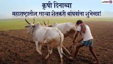 Maharashtra Krishi Din 2019: महाराष्ट्र कृषी दिनाच्या शुभेच्छा देण्यासाठी खास शुभेच्छापत्र, HD Images, Greeting, Wishes and Messages