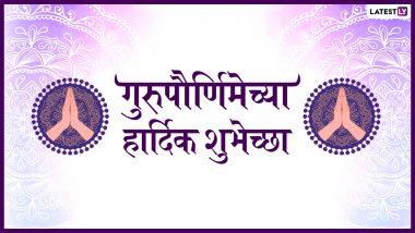Guru Purnima 2019 Wishes Wallpapers: गुरु पौर्णिमेच्या शुभेच्छा HD Images, Wallpapers आणि ग्रिटिंग्स च्या माध्यमातून देऊन गुरुप्रती व्यक्त करा प्रेम आणि आदर!