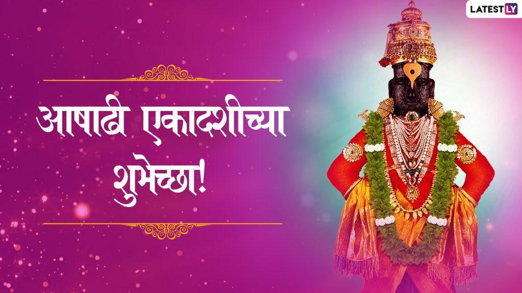 Ashadhi Ekadashi 2019 Wishes Wallpapers: आषाढी एकादशीच्या शुभेच्छा  HD Images,Wallpapers च्या माध्यमातून देऊन मंगलमय करा विठू माऊलीच्या भक्तांचा आजचा दिवस!