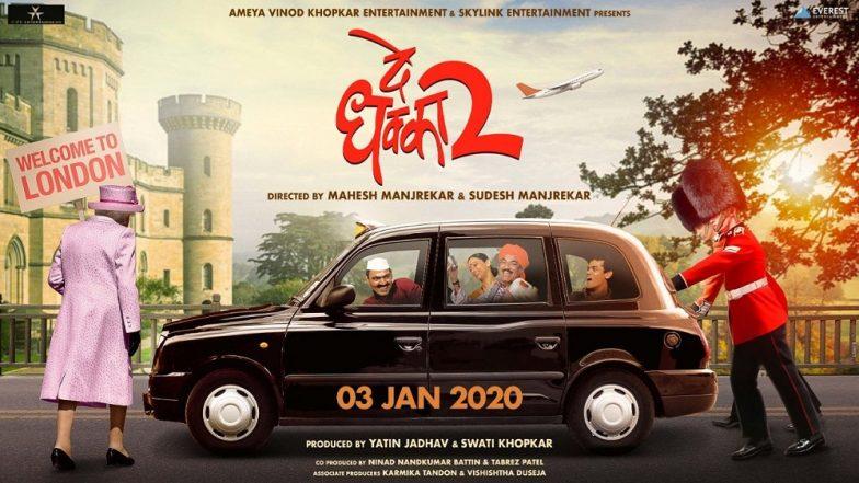 De Dhakka 2: तब्बल 11 वर्षांनी महेश मांजरेकर घेऊन येणार दे धक्का 2; मकरंद अनासपुरे आणि सिद्धार्थ जाधव घालणार लंडनमध्ये धुमाकूळ