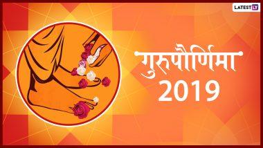 Guru Purnima 2019: आदर्श गुरुमध्ये आढळणारे पाच महत्त्वाचे गुण
