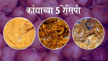 Kande Navami 2019: यंदाची कांदे नवमी बनवा स्वादिष्टपूर्ण, करुन पाहा या कांद्याच्या सोप्या 5 रेसिपी