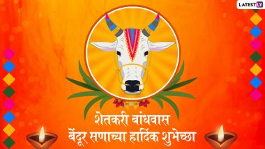 Maharashtra Bendur 2019 Wishes: महाराष्ट्र बेंदूर सणाच्या शुभेच्छा मराठी Images, WhatsApp Status, Messages, शुभेच्छापत्रं!