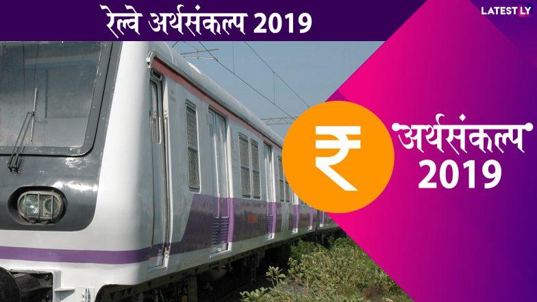 Rail Budget 2019: रेल्वेसेवा अद्यावत करण्यासाठी 50 लाख कोटींच्या गुंतवणूकीची गरज; PPP मॉडल करणार लागू