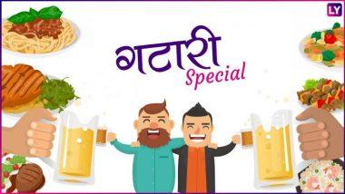 Gatari Amavasya 2019 Wishes and Messages: गटारी अमावस्येच्या शुभेच्छा मराठमोळी ग्रिटिंग्स, SMS, Wishes,Images, WhatsApp Status च्या माध्यमातून देऊन करा सुरू करा गटारी सेलिब्रेशन!