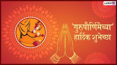 Guru Purnima 2019 Wishes: गुरुपौर्णिमा निमित्त शुभेच्छा देण्यासाठी खास मराठी संदेश, Images, WhatsApp Status, Messages आणि शुभेच्छापत्र!