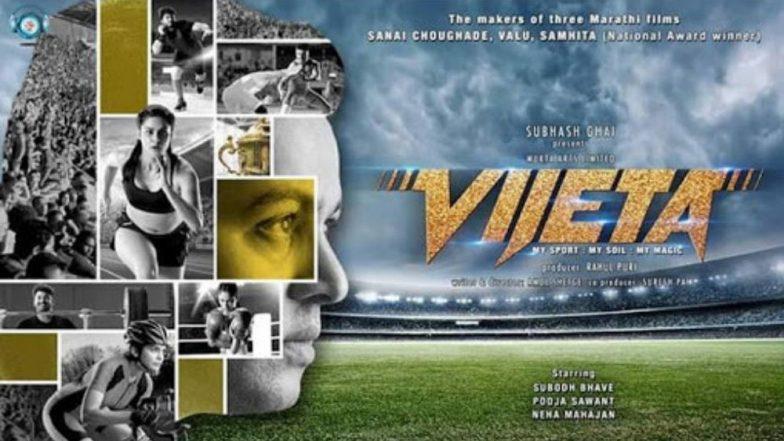Vijeta Movie Poster: खेळाची पार्श्वभूमी असलेल्या 'विजेता' चित्रपटाचे पोस्टर प्रदर्शित, सुबोध भावे दिसणार महत्त्वपुर्ण भूमिकेत